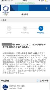 2020東京オリンピックチケット申込完了画面