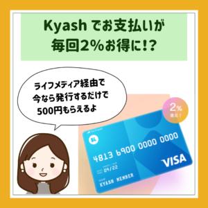 Kyashでお得