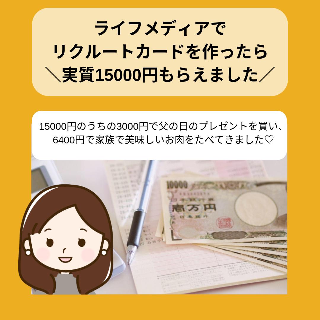リクルートカードで15000円