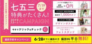 ラカンスタジオ七五三キャンペーン