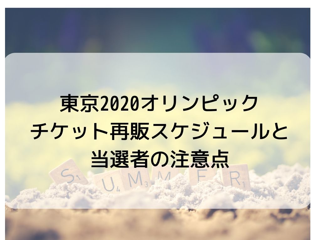 東京2020オリンピックチケット再販