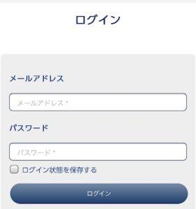 東京2020オリンピックログイン