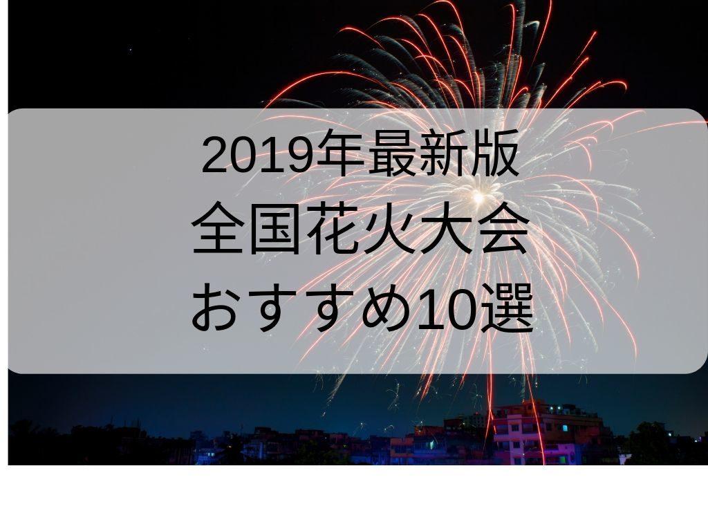 花火大会2019全国おすすめ最新版