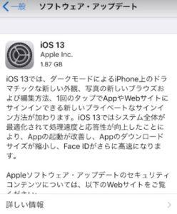 ios13アップデート