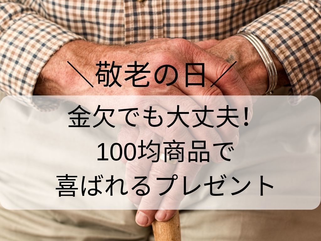 敬老の日プレゼント 100均~