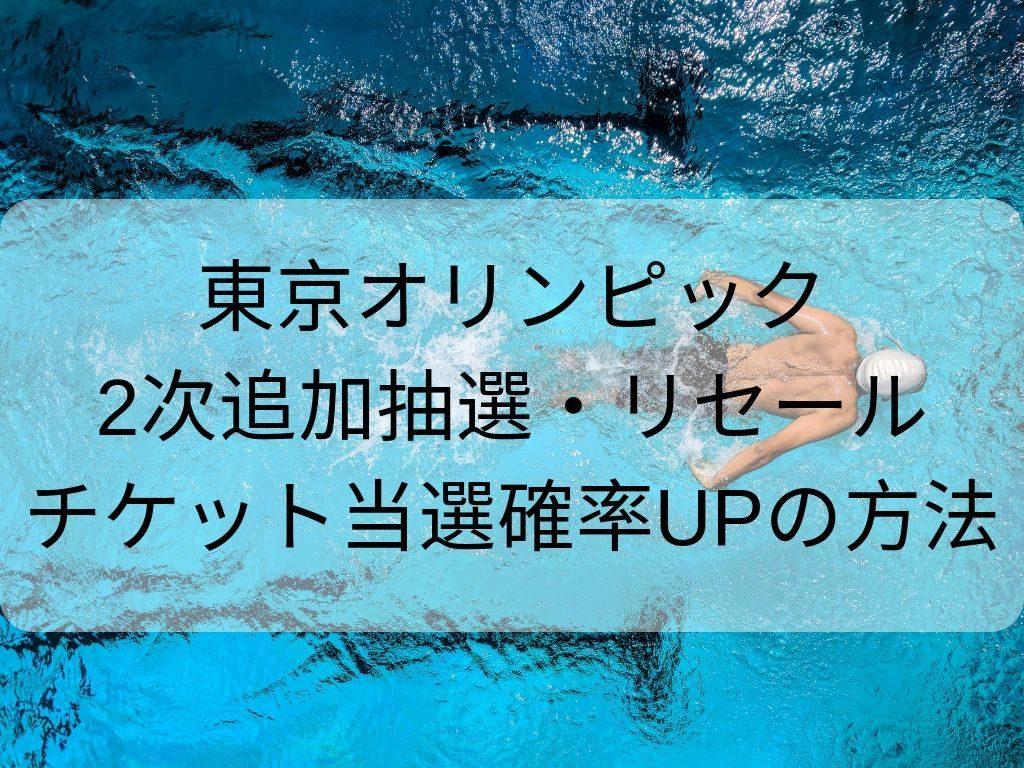 東京五輪 リセール 当選確率UP