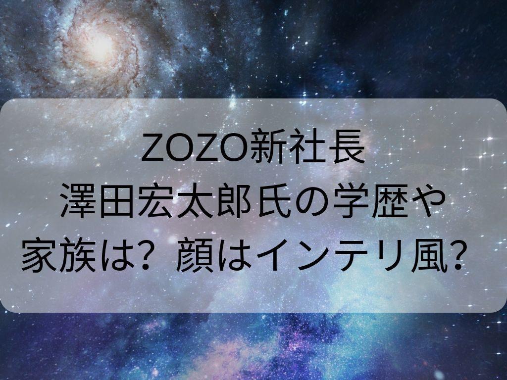 ZOZO澤田宏太郎 学歴家族構成年収顔