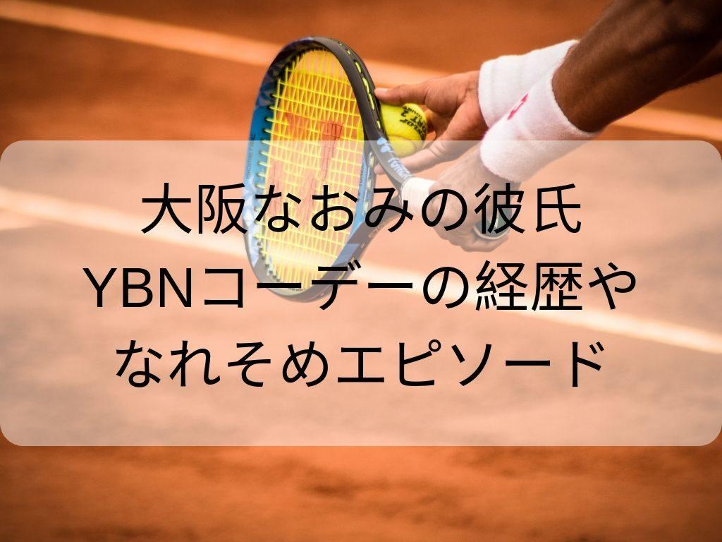 大阪なおみ彼氏 YBNコーデー YouTube