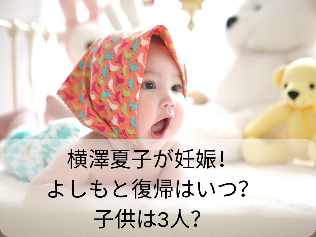 横澤夏子妊娠 復帰は?託児所設立