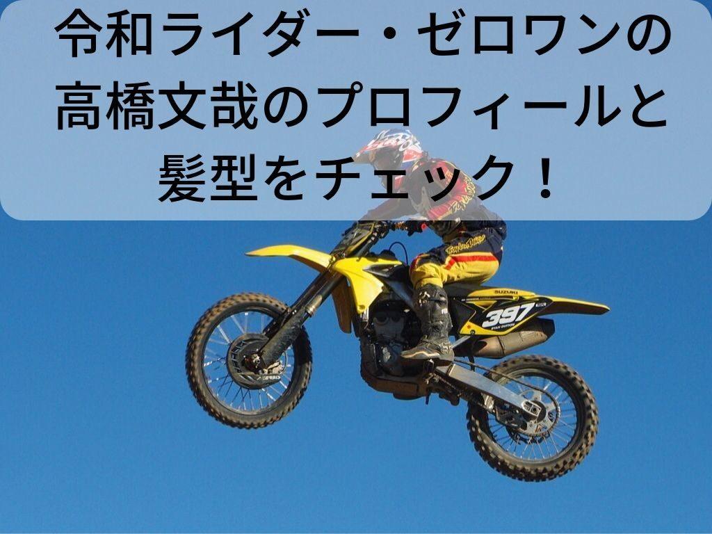 令和初仮面ライダーゼロワン・高橋文哉経歴