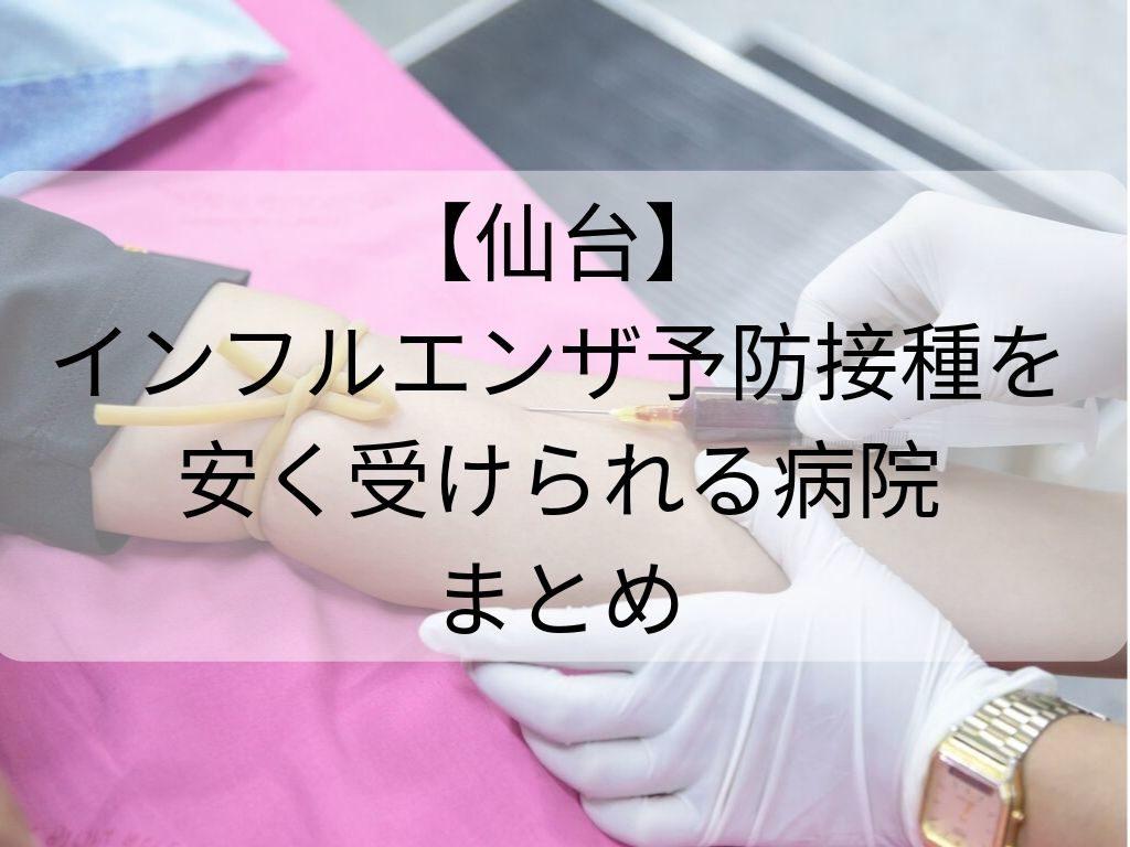 仙台 インフル予防接種 安い病院