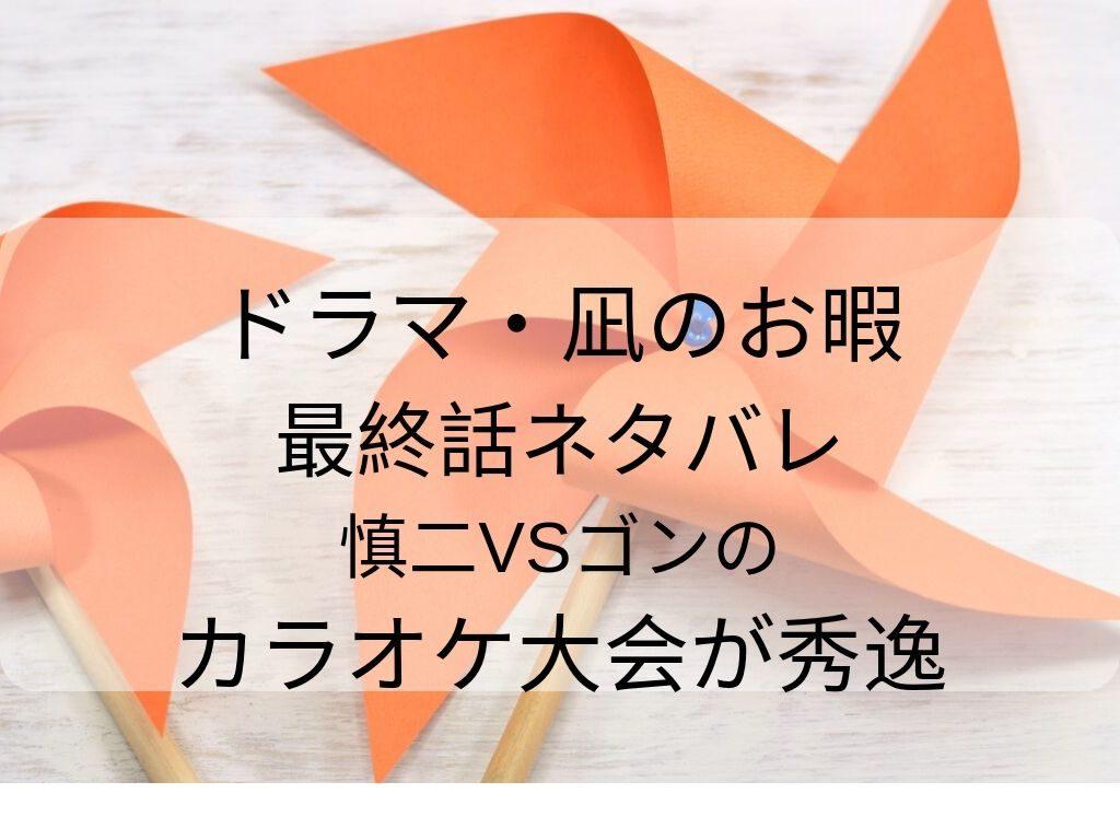 凪のお暇最終話ネタバレ カラオケ 髪型