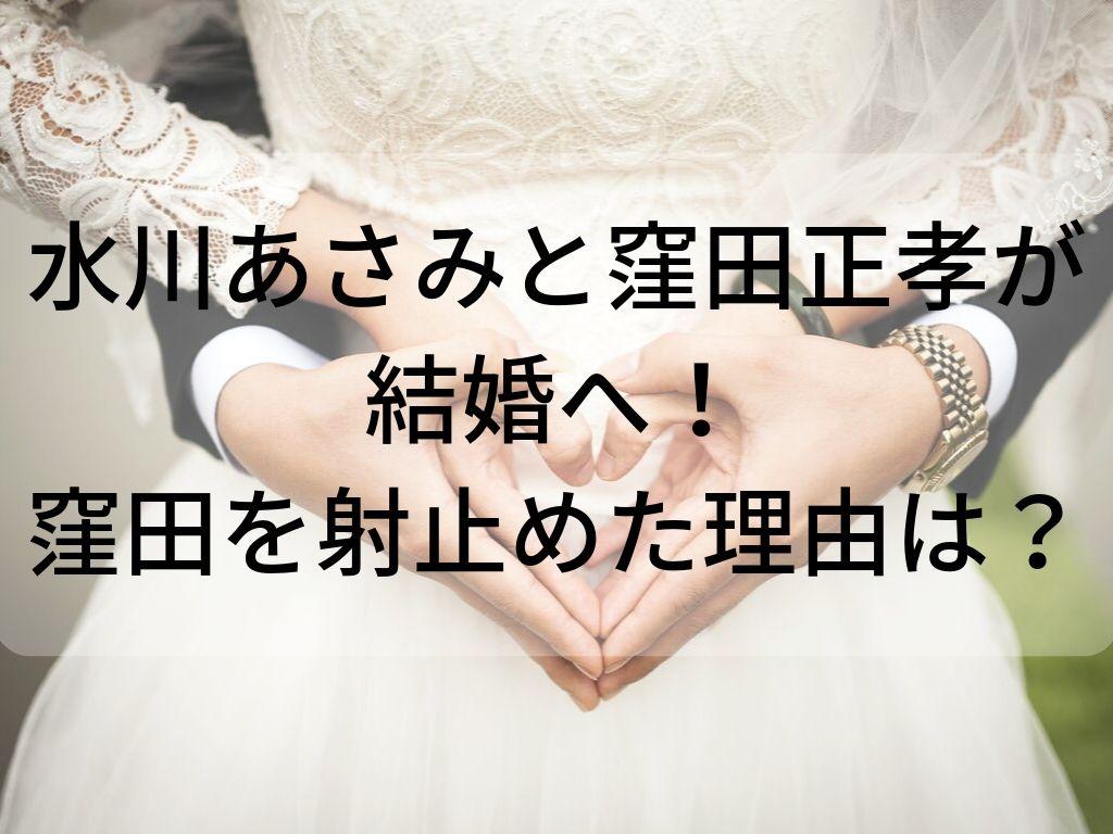 正孝 窪田 水川 あさみ