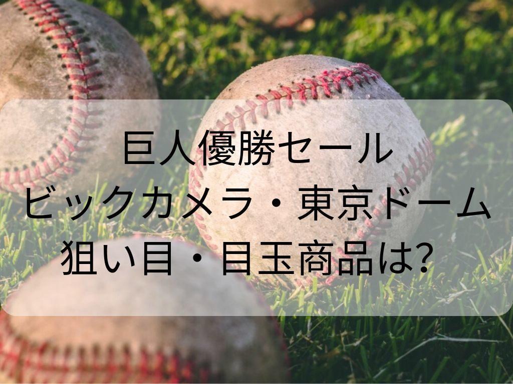 巨人優勝セール2019 ビックカメラ 東京ドーム 目玉商品
