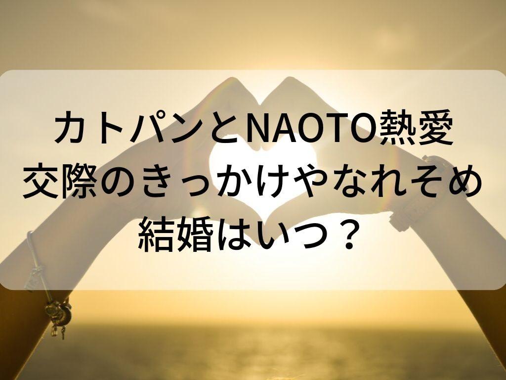 カトパン NAOTO なれそめ 結婚
