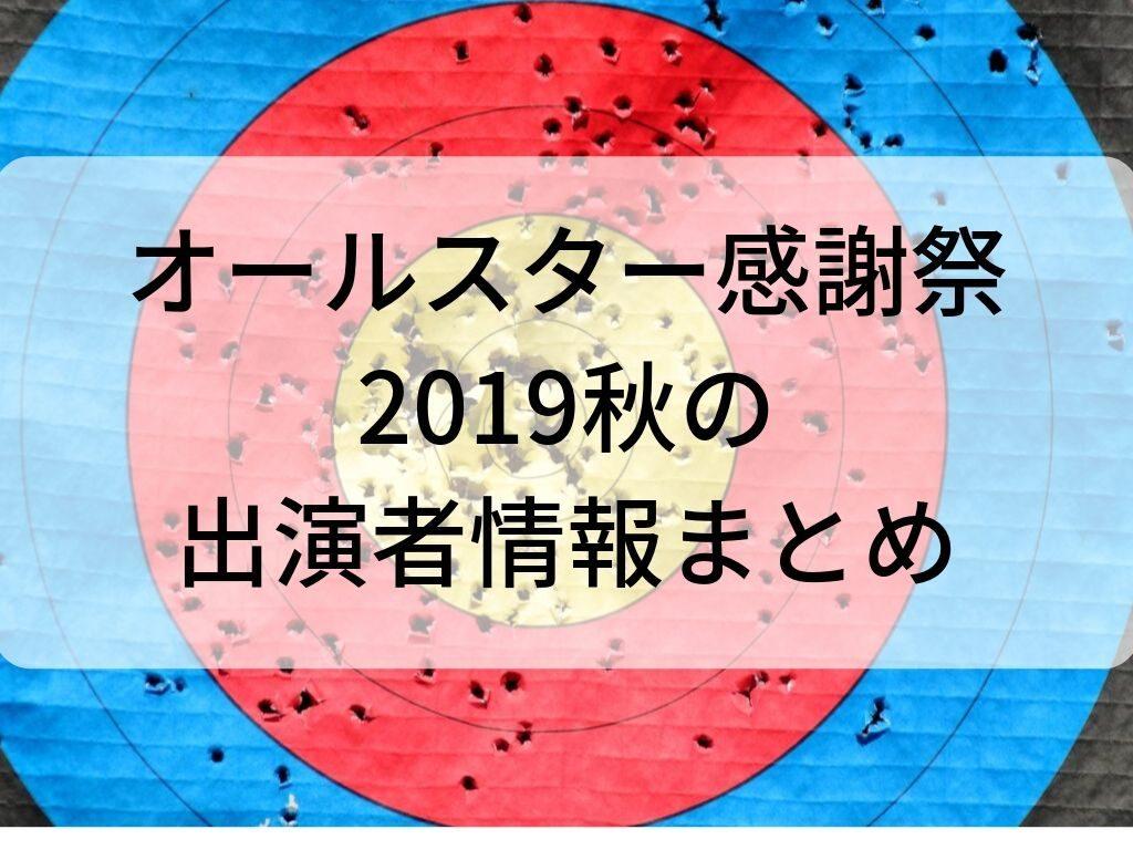 オールスター感謝祭2019 出演者