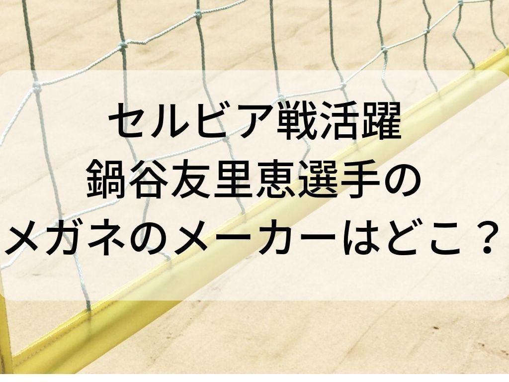 バレー 鍋谷友里恵 ゴーグルメーカー