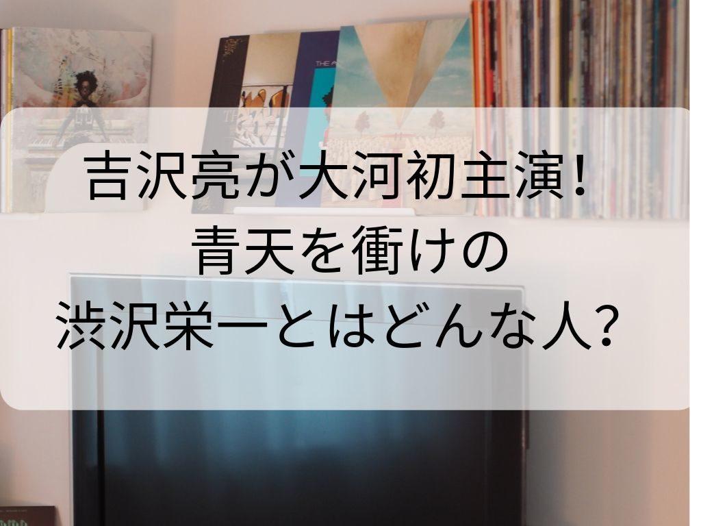 吉沢亮 大河ドラマ 朝ドラ