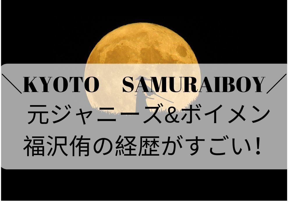 京都サムライボーイズ 福沢侑 経歴