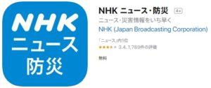 NHK 防災アプリ