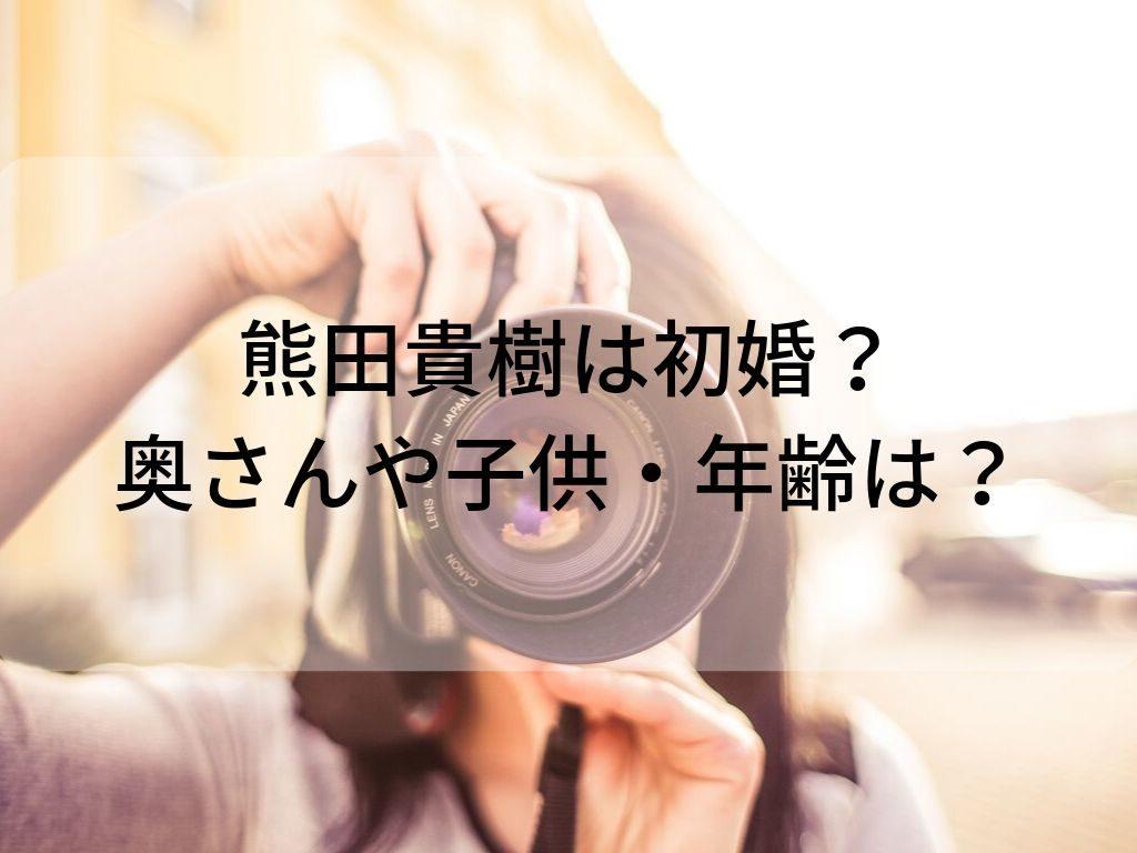 熊田貴樹 婚姻歴