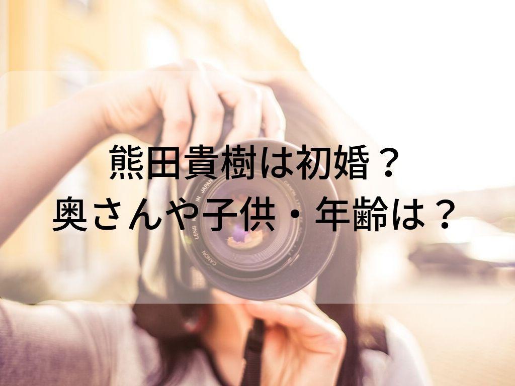 貴樹 写真 熊田