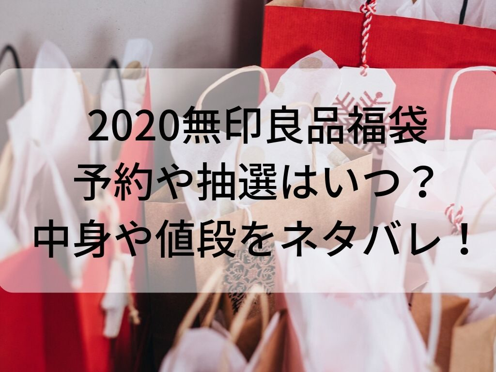 2020無印福袋 中身
