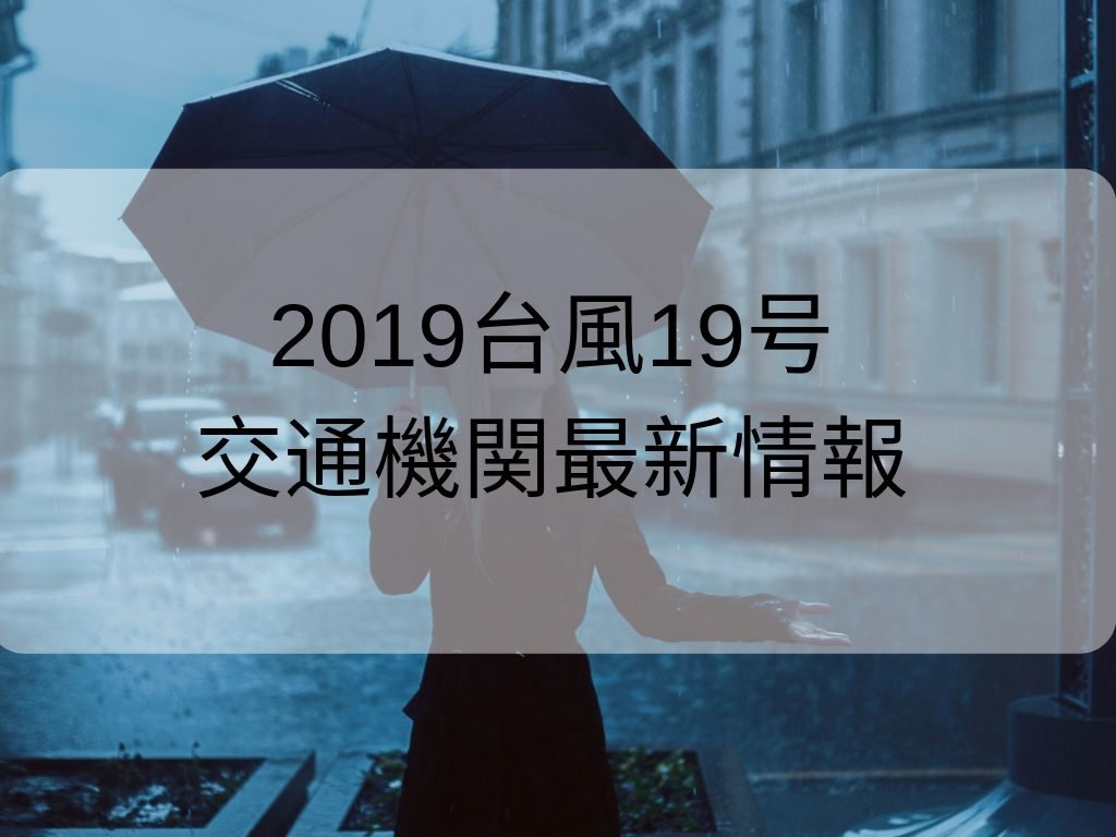 台風19号 交通情報 全国 対策