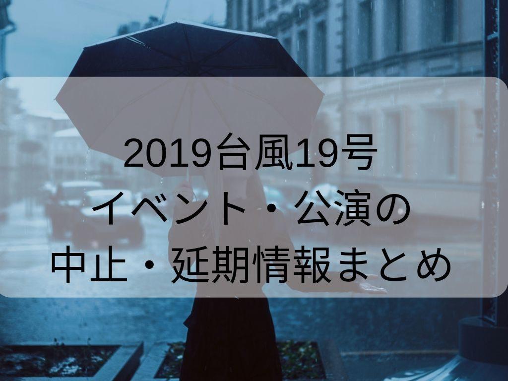 台風19号 イベント・公演 中止 延期