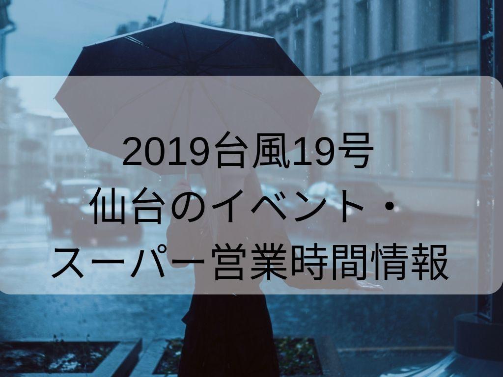 仙台 台風 イベント中止 交通機関 スーパー営業時間