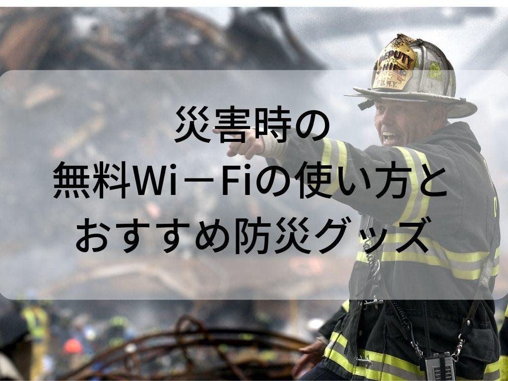 防災グッズ 災害時Wi-Fi ドコモauソフトバンク
