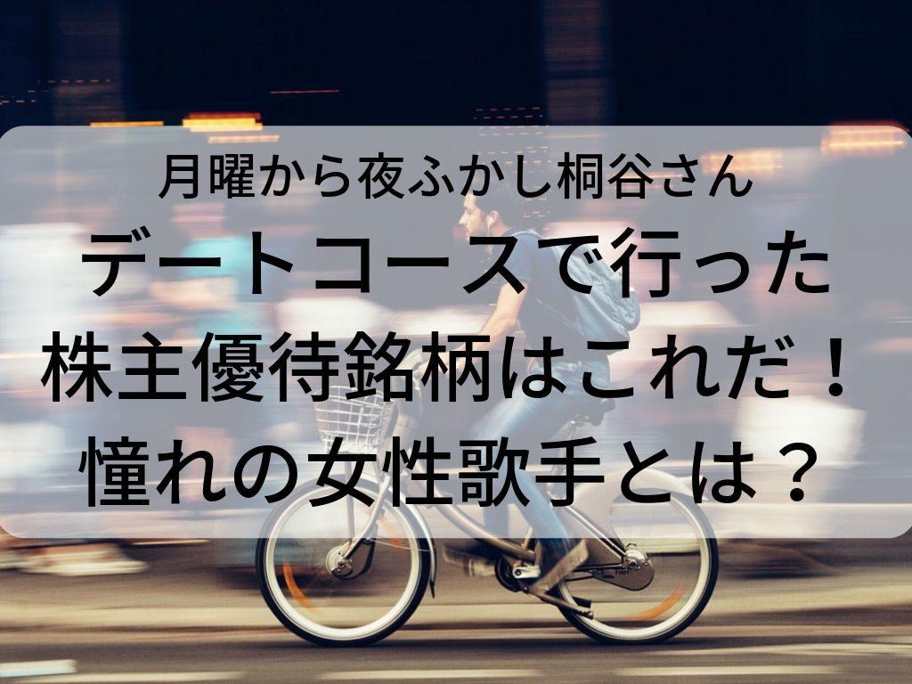 桐谷さん 山口かおる 株主優待銘柄