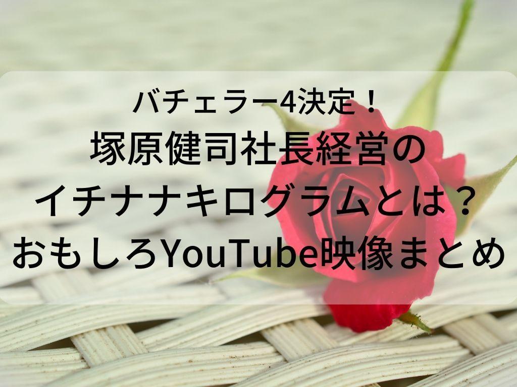 バチュラー4 塚原健司 17kg 経歴 YouTube映像