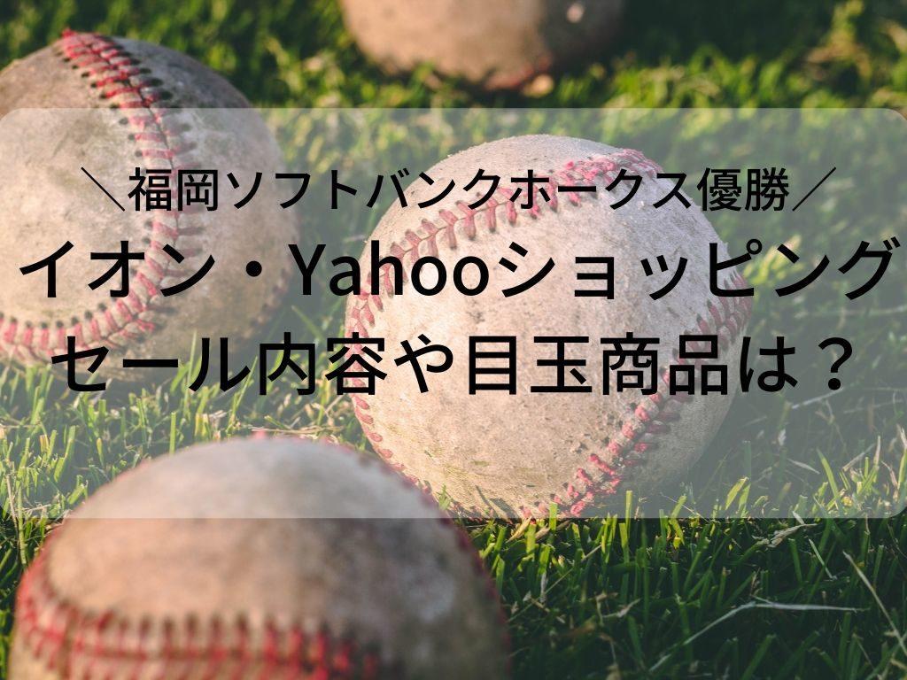 ソフトバンク優勝セール イオン Yahooショッピング通販 目玉商品
