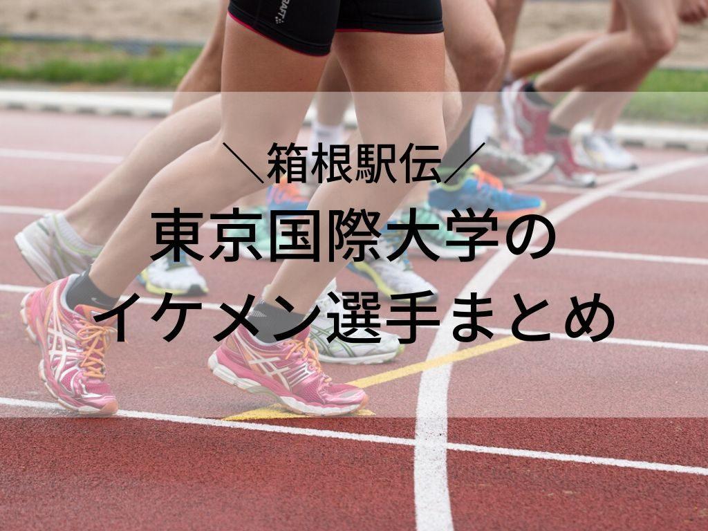 東京国際大学駅伝 イケメン 真船恭輔 伊藤達彦