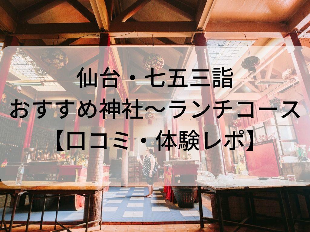 仙台 七五三詣 神社 ランチ おすすめ