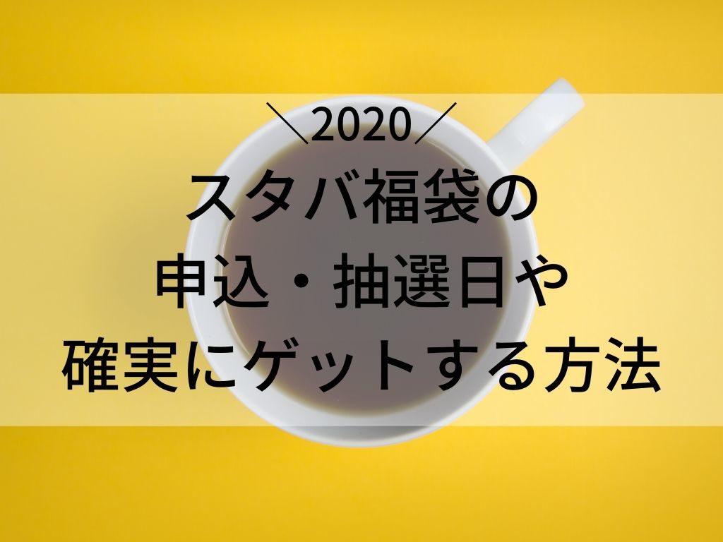 スタバ福袋2020 中身 ゲットする方法