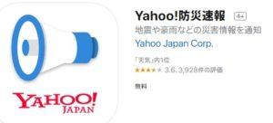 Yahoo 防災アプリ