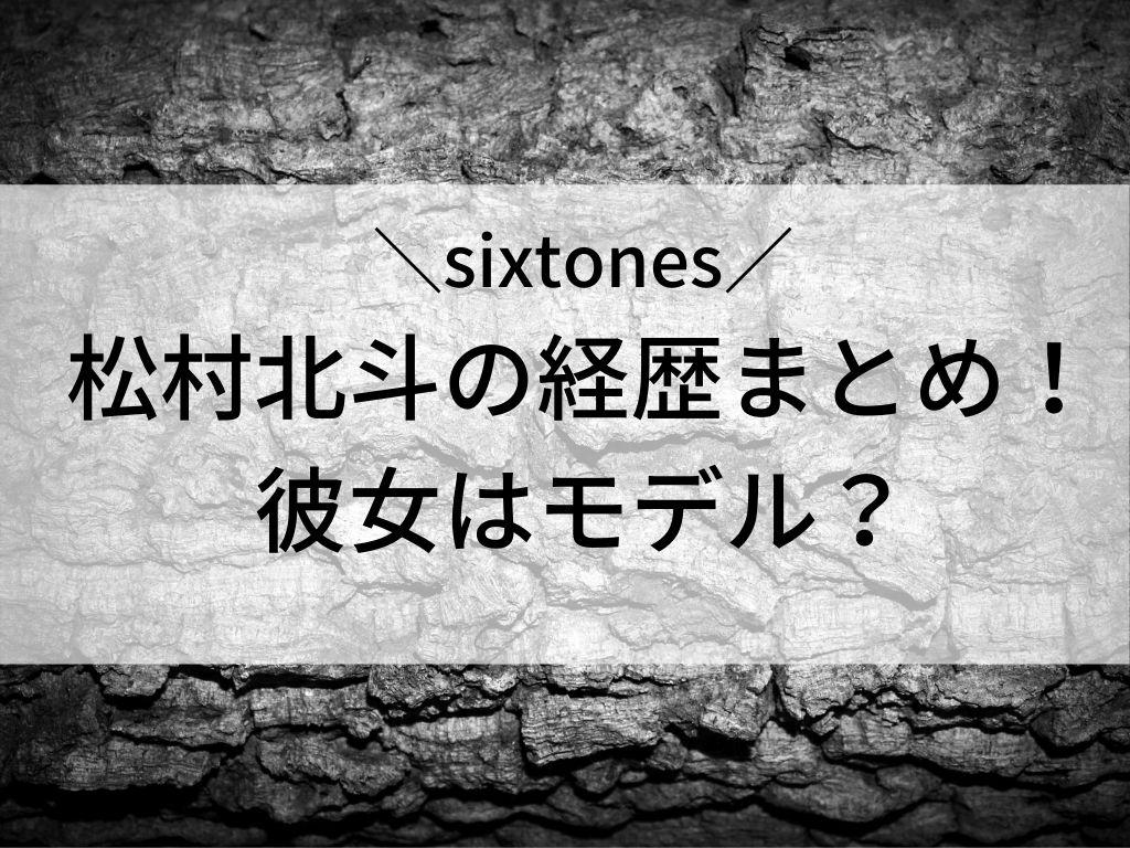 松村 北斗 好き な タイプ