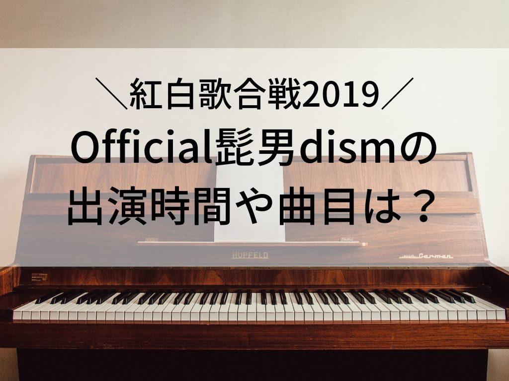 紅白2019 髭男 曲 時間 メンバー 経歴