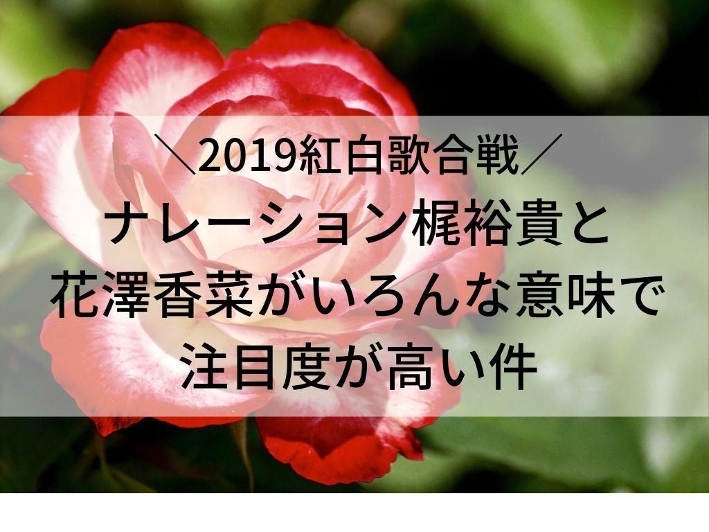 梶裕貴 花澤香菜 紅白
