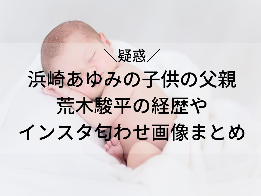 あゆみ 子供 画像 浜崎