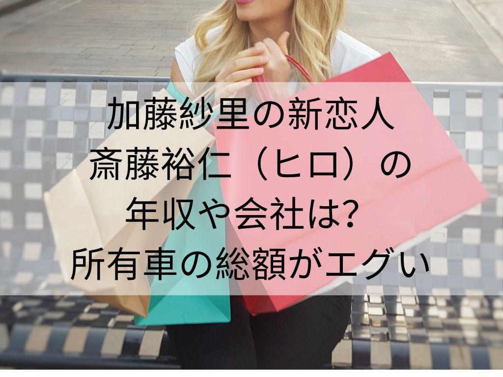 斎藤裕仁 ヒロ 年収 車