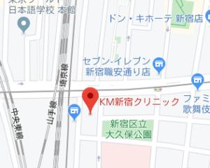 kwクリニック 新宿 アクセス