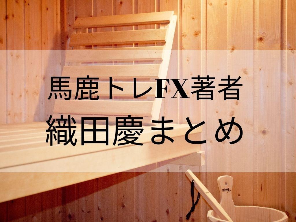 織田慶 馬鹿トレFX 口コミ