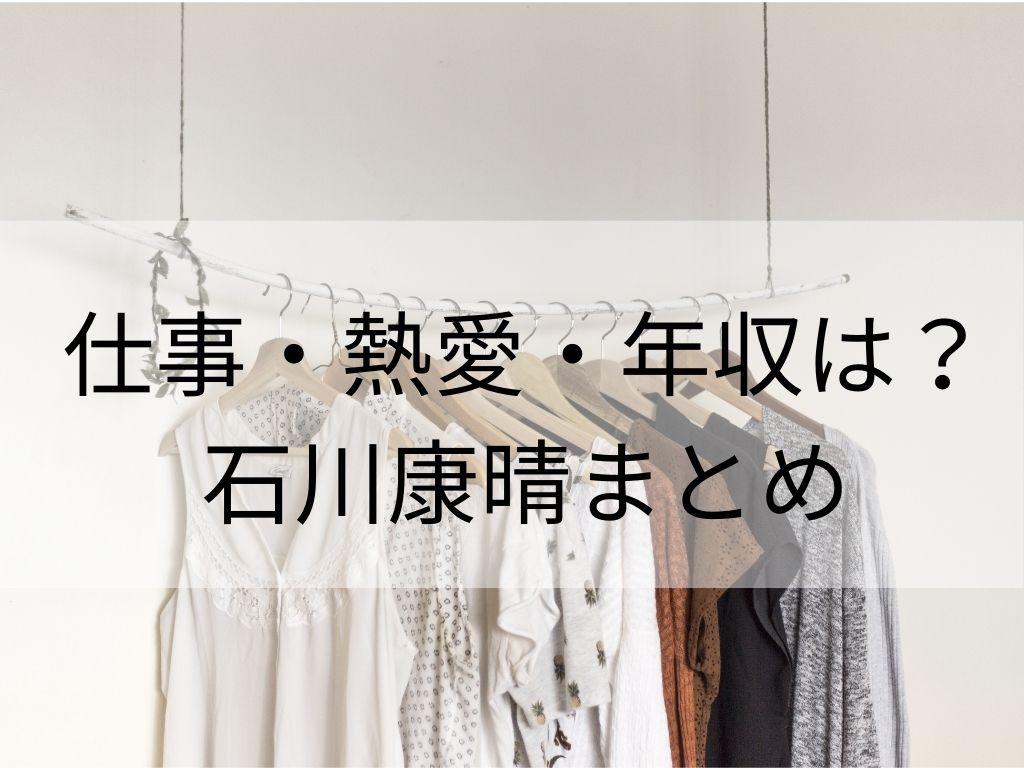 石川康晴 会社